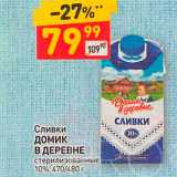 Магазин:Дикси,Скидка:Сливки ДОМИК В ДЕРЕВНЕ стерилизованные 10%, 470/480 г