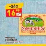 Магазин:Дикси,Скидка:Маргарин ХОЗЯЮШКА сливочный, 60%, 200 г