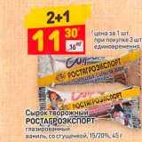Магазин:Дикси,Скидка:Сырок творожный шла РОСТАГРОЭКСПОРТ