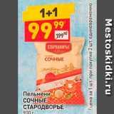Магазин:Дикси,Скидка:Пельмени, СОЧНЫЕ СТАРОДВОРЬЕ 900 г