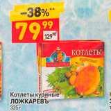 Магазин:Дикси,Скидка:Котлеты куриные ЛОЖКАРЕВЪ 335г