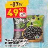 Черная смородина И ЗИМОй И ЛЕТОМ замороженная, 300 г  , Вес: 300 г