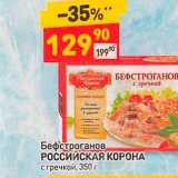 Скидка: Бефстроганов РОССИЙСКАЯ КОРОНА с гречкой, 350 г