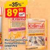 Скидка: Желтый полосатик Кольца кальмара СУХОГРУЗ с/с, 70 г