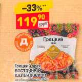 Скидка: Грецкий орех восточный КАЛЕЙДОСКОП необжаренный, 150 г