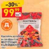Скидка: Коктейль из орехов  и сухофруктов восточный и КАЛЕЙДОСКОП 150 г