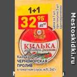Магазин:Дикси,Скидка:Килька ЧЕРНОМОРСКАЯ ПРОЛИВ в томатном соусе, ж/6, 240 г