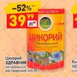 Цикорий ЗДРАВНИК натуральный растворимый, м/у, 85г.  , Вес: 85 г