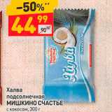 Скидка: Халва подсолнечная МИШКИНО СЧАСТЬЕ с кокосом, 300 г