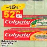 Скидка: Зубная паста КОЛГЕЙТ - 100 мл