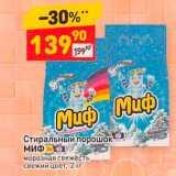 Скидка: Стиральный порошок Миф. морозная свежесть, свежий цвет. 2 кг