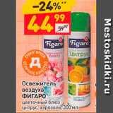 Скидка: Освежитель воздуха ФИГАРО цветочный блюз цитрус, аэрозоль, 300 мл