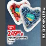 Скидка: Клубника/Голубика Сердце 1 уп.