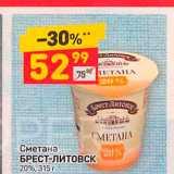 Дикси Акции - Сметана БРЕСТ-ЛИТОВСК 20%, 315