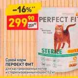 Дикси Акции - Сухой корм ПЕРФЕКТ ФИТ