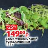 Виктория Акции - Салат Месклан/Корн/ Руккола/Шпинат 125 г