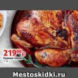 Магазин:Виктория,Скидка:Курица-гриль 1 кг