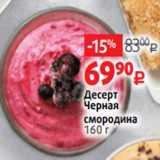 Магазин:Виктория,Скидка:Десерт Черная смородина 160 г