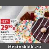 Магазин:Виктория,Скидка:Донатс в шоколаде/ с цветным топпингом, 50-55 г