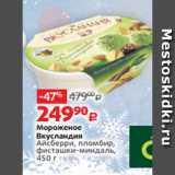 Мороженое Вкусландия Айсберри, пломбир, фисташки-миндаль, 450 г, Вес: 450 г