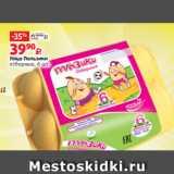 Яйца Пользики отборные, 6 шт., Количество: 6 шт