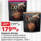 Скидка: Гранола Экстра с темным шоколадом и фундуком/орехамифруктами-ягодами, 300 г