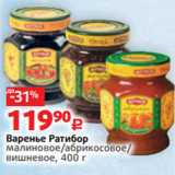 Скидка: Варенье Ратибор малиновое/абрикосовое/ вишневое, 400 г