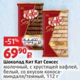 Шоколад Кит Кат Сенсес молочный, с хрустящей вафлей, белый, со вкусом кокосаминдаля/темный, 112 г, Вес: 112 г