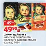 Скидка: Шоколад Аленка классический/много молока/с разноцветным драже, 100 г