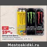 Магазин:Виктория,Скидка:Напиток Блэк Монстр Росси/Ассаулт/Энерджи, энергетический, сильногаз., ж/б., 0.5 л