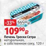 Скидка: Печень Трески Сетра натуральная, в собственном соку, 120 г