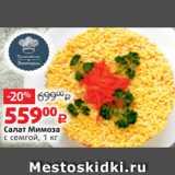 Скидка: Салат Мимоза с семгой, 1 кг