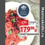 Салат Грузинский 1 кг, Вес: 1 кг