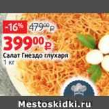 Салат Гнездо глухаря 1 кг, Вес: 1 кг