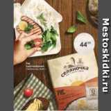 Магазин:Пятёрочка,Скидка:Рис круглозерный Селяночка