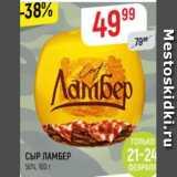 Магазин:Верный,Скидка:Сыр Ламбер 50%