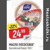 Магазин:Верный,Скидка:Масло Лососевое Балтийский Берег