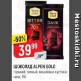 Магазин:Верный,Скидка:Шоколад Alpen Gold