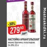 Скидка: Настойка Архангельская 24-30%