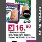 Магазин:Оливье,Скидка:Бифидокефир КРЕПЫШ