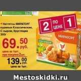 Магазин:Оливье,Скидка:Наггетсы МИРАТОРГ