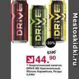Магазин:Оливье,Скидка:Энергетический напиток DRIVE ME