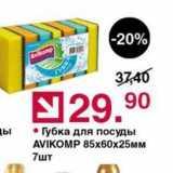 Магазин:Оливье,Скидка:Губка для посуды AVIKOMP