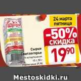 Сырки Свитлогорье в ассортименте 45 г, 50 г