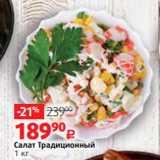 Виктория Акции - Салат Традиционный 1 кг