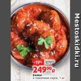 Виктория Акции - Ежики в томатном соусе, 1 кг