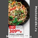 Виктория Акции - Лапша с овощами в устричном соусе, 1 кг