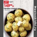 Виктория Акции - Картофель отварной с зеленью, 1 кг
