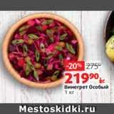 Виктория Акции - Винегрет Особый 1 кг