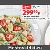 Виктория Акции - Салат Слоеный с ветчиной и сыром, 1 кг